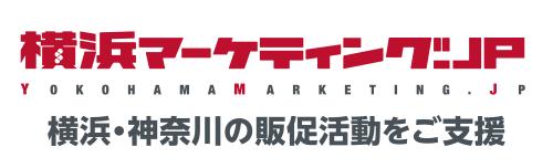 横浜マーケティング.jp