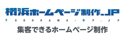 横浜ホームページ制作.jp