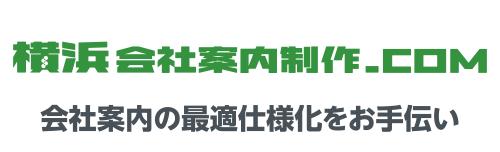 横浜会社案内制作.com