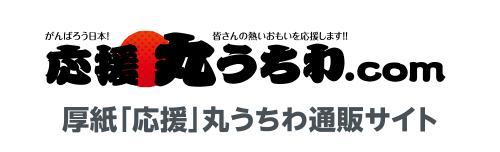 応援丸うちわ.com