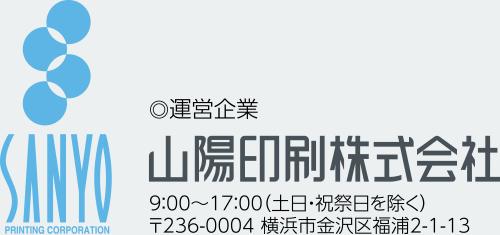 運営企業:山陽印刷株式会社