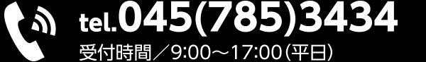 tel.045(785)3434 受付時間/9:00~18:00(平日)